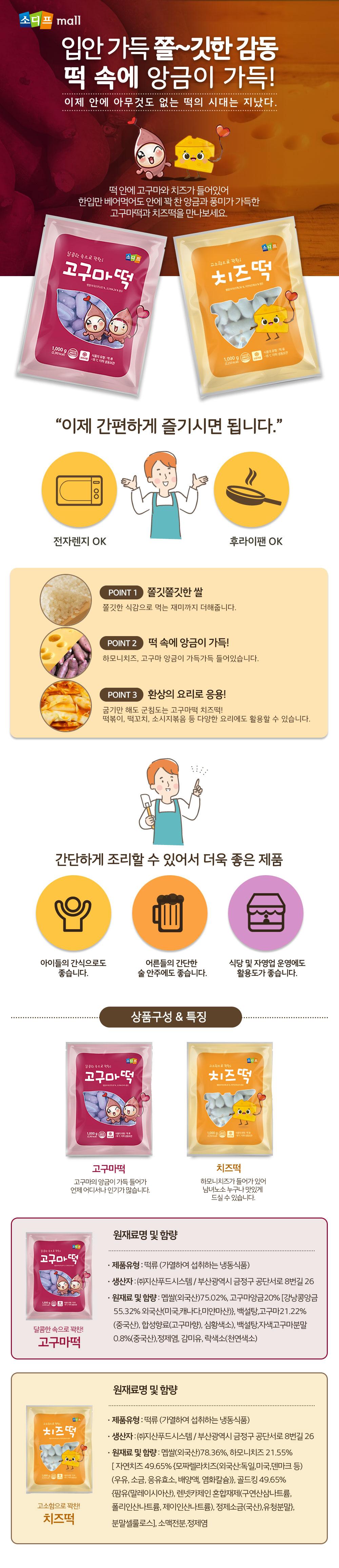 고구마-치즈떡_01.jpg